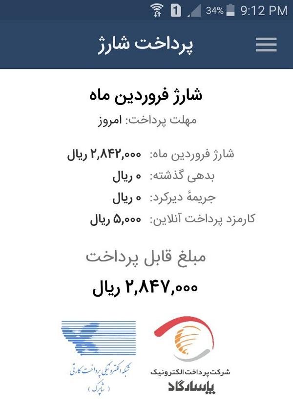 شارژمان، اپلیکیشن ایرانی مدیریت ساختمان