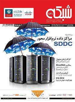 نسخه الکترونیکی ماهنامه شبکه - شماره 161