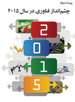 چشمانداز فناوری در سال 2015