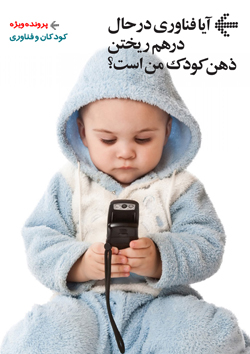 کودک و فناوری