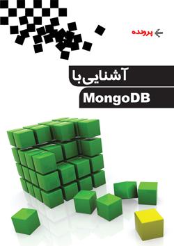 آشنايي با MongoDB