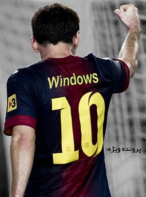 دهمین پنجره