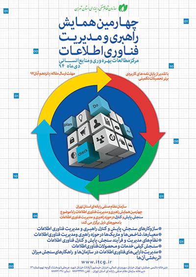 چهارمین همایش راهبری و مدیریت فناوری اطلاعات دی ماه برگزار میشود