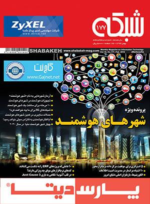نسخه الکترونیکی ماهنامه شبکه شماره 177