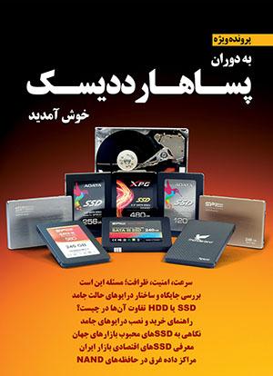 راهنمای خرید SSD