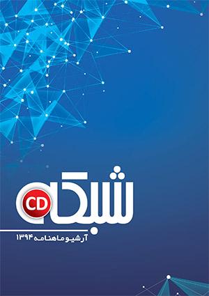 آرشیو الکترونیکی ماهنامه شبکه سال ۱۳۹۴