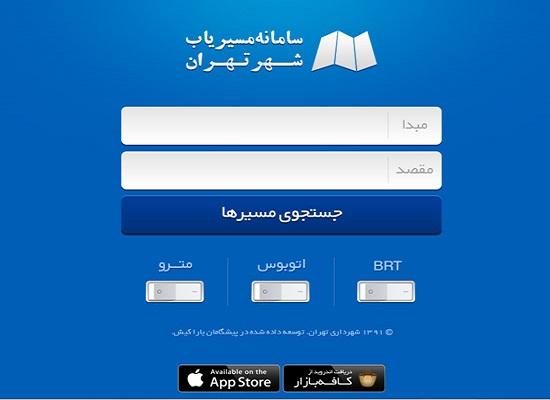 دانلود کنید: اپلیکیشنی برای مسیریابی و تردد در شهر تهران