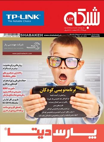 بهزودی منتشر میشود: ماهنامه شبکه ۱۸۲ با پرونده ویژه «برنامهنویسی کودکان»
