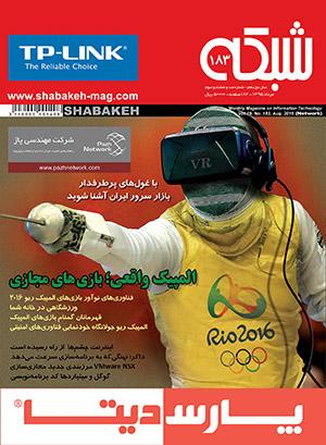ماهنامه شبکه ۱۸۳ با پرونده مفصلی درباره فناوریهای المپیک ریو ۲۰۱۶ منتشر شد