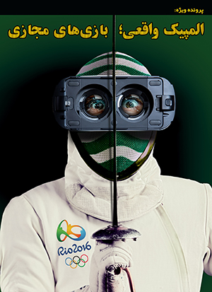 المپیک واقعی؛ بازیهای مجازی