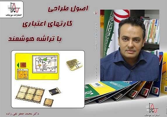 کتاب آموزشی «اصول طراحی کارتهای اعتباری با تراشه هوشمند» منتشر شد