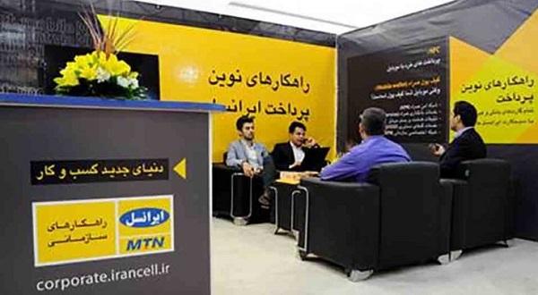ارایه آخرین دستاوردهای ایرانسل در همایش بانکداری اسلامی