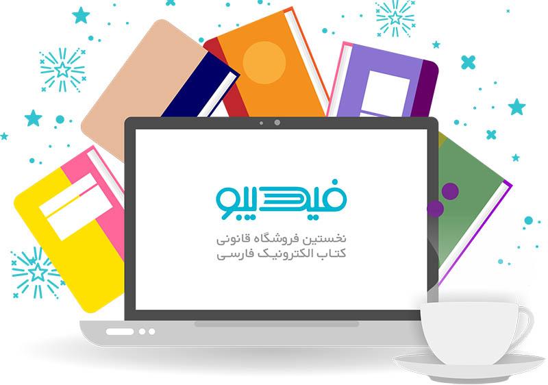 دانلود کنید: هزاران کتاب الکترونیکی فارسی روی موبایل شما