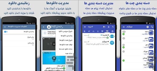 دانلود کنید: موبوگرام؛ تلگرامی پیشرفتهتر با قابلیت زمانبندی دانلودها