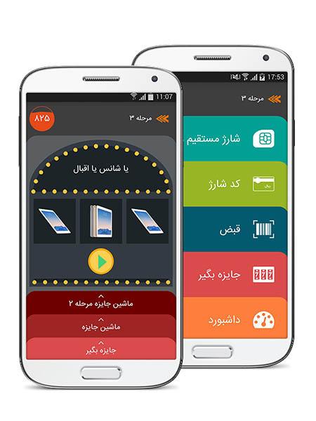 دانلود کنید: اپلیکیشنی برای خرید ساده شارژ تلفن به همراه جایزه