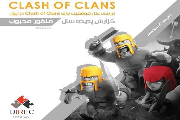 ایرانیها میلیاردها ریال برای بازی «کلشآوکلنز» هزینه کردهاند + سند