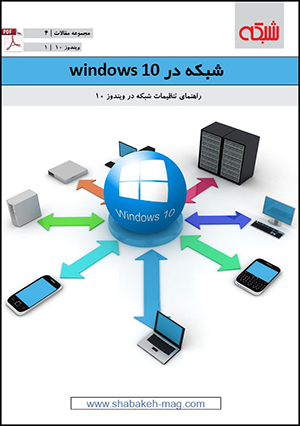 کتاب الکترونیکی شبکه در ویندوز ۱۰
