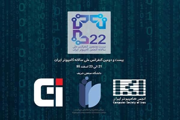 بیستودومین دوره کنفرانس ملی کامپیوتر ایران برگزار میشود