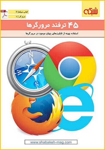 دانلود کنید: کتاب الکترونیکی ۴۵ ترفند مرورگرهای وب