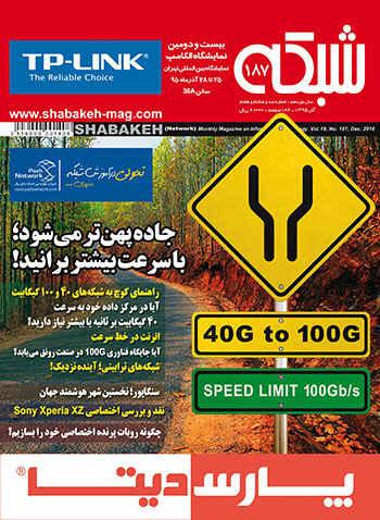 بهزودی منتشر میشود: ماهنامه شبکه 187 با پرونده ویژه «راهنمای مهاجرت به شبکههای ۴۰ و ۱۰۰ گیگابیت»