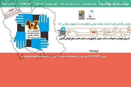 فروش کالای فناورانه ایرانی مورد مصرف مردم آسانتر میشود