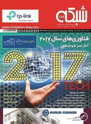 ماهنامه شبکه ۱۸۸ منتشر شد: بررسی فناوریهای سال 2017