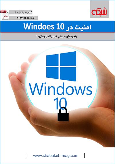 کتاب الکترونیکی امنیت ویندوز ۱۰