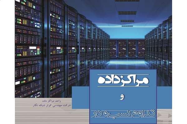 کتاب «تداوم کسبوکار در مراکز داده»  معرفی شد