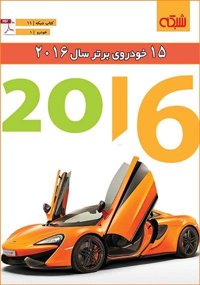 کتاب الکترونیکی «۱۵ خودروی برتر سال ۲۰۱۶»