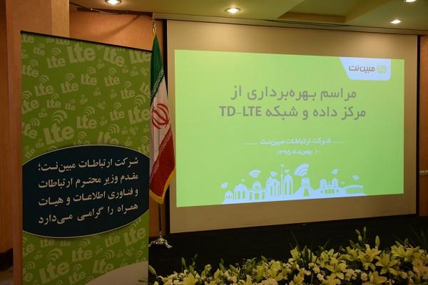گالری عکس: افتتاح مرکز داده و شبکه TD-LTE مبیننت