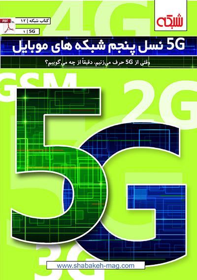 نسل پنجم شبکههای موبایل»