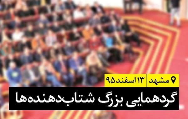 برگزاری بزرگترین گردهمایی شتابدهندهها در مشهد