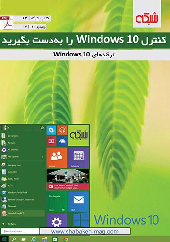 کتاب الکترونیکی «کنترل ویندوز ۱۰ را به دست بگیرید»
