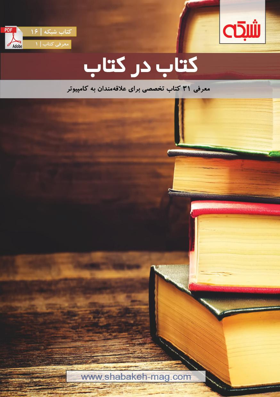 کتاب الکترونیکی «کتاب در کتاب»