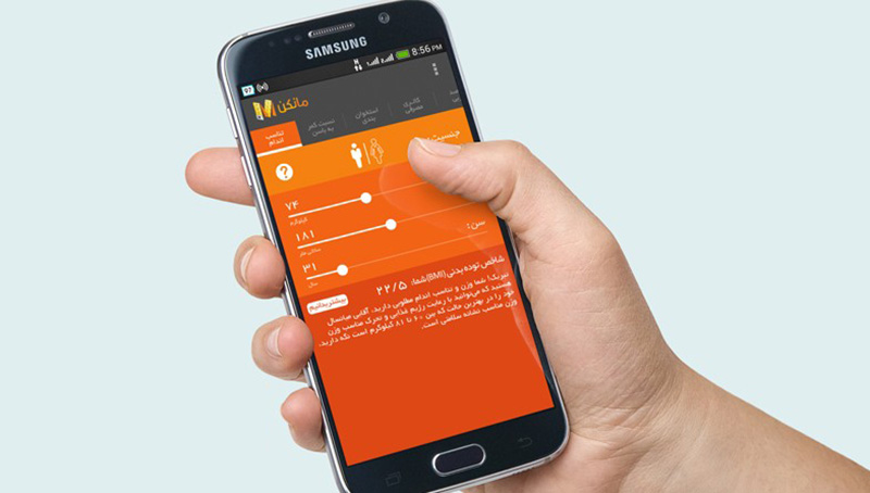 دانلود کنید: اپلیکیشنی برای سلامتی و تناسب اندام در ایام نوروز