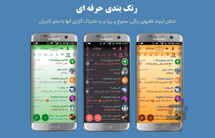 دانلود کنید: توربو (تلگرام پیشرفته) با قابلیت تغییر صدای کاربر