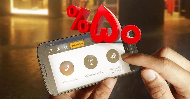 ایرانسل هم اینترنت داخلی را نیمبها کرد