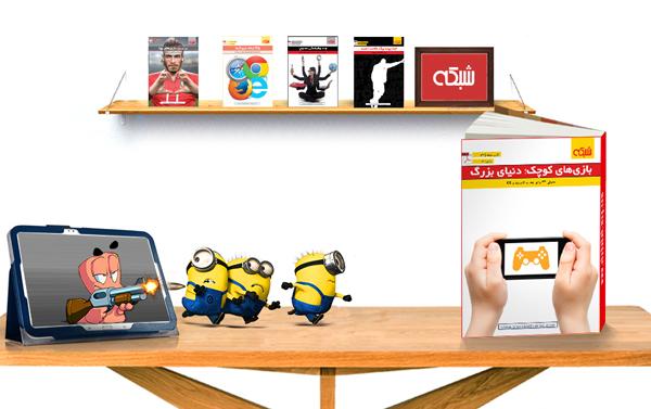 رایگان دانلود کنید: کتاب الکترونیکی «بازیهای کوچک؛ دنیای بزرگ»