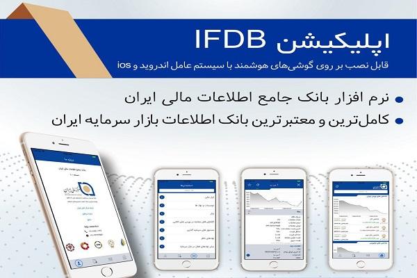 بازار سرمایه در دستان شما؛ معرفی و دانلود اپلیکیشن IFDB