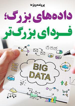 دادههای بزرگ؛ فردای بزرگتر