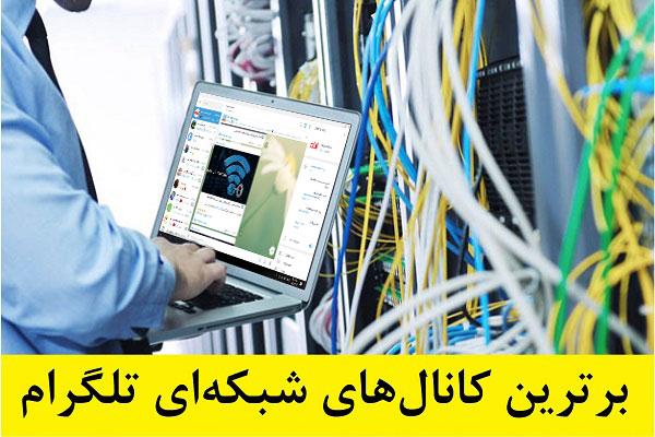 معرفی 12 کانال برتر شبکهای در تلگرام