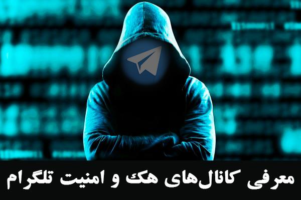 معرفی کانالهای منتخب هک و امنیت تلگرام