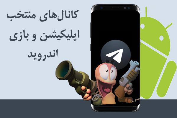 کانالهای منتخب اپلیکیشن و بازی اندروید در تلگرام