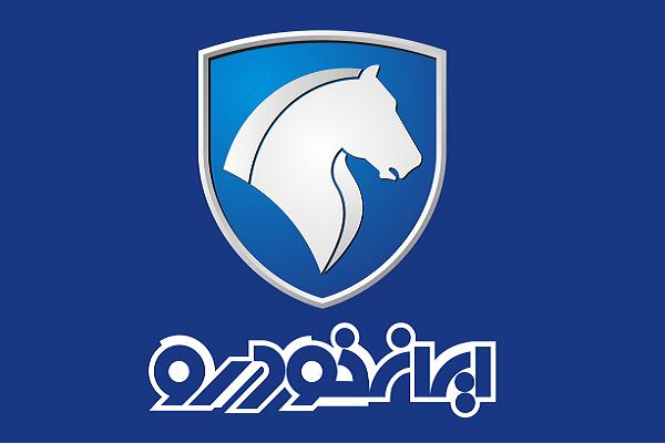 شرایط پیشفروش کلیه محصولات ایرانخودرو اعلام شد