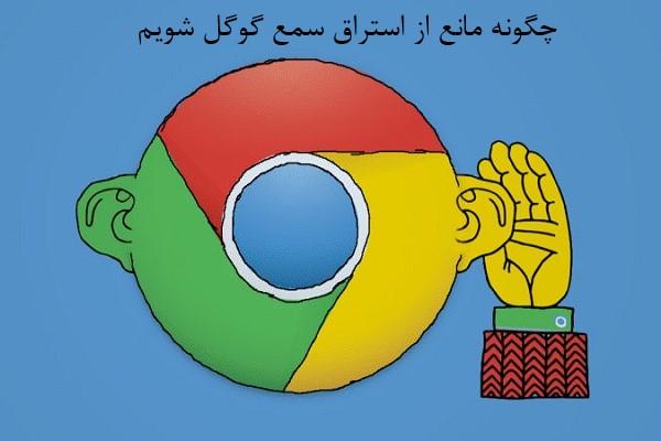 چگونه مانع از استراقسمع اندروید و گوگل از گوشی خود شویم؟