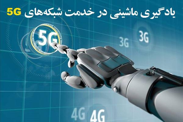 یادگیری ماشینی در خدمت شبکههای 5G