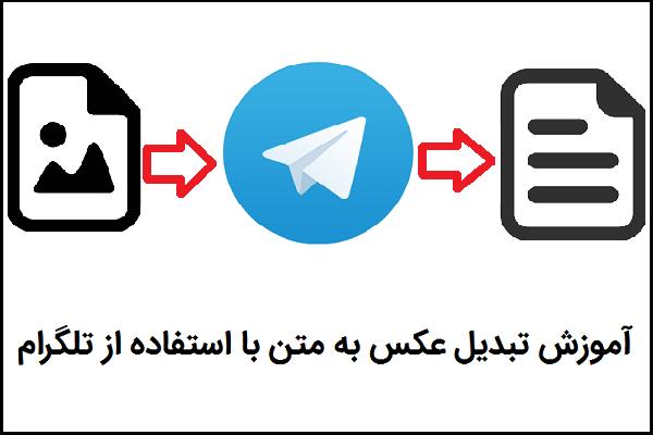 چگونه با استفاده از تلگرام متن یک عکس را به نوشته تبدیل کنیم؟