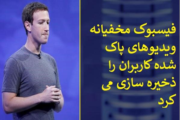 فیسبوک مخفیانه ویدیوهای حذف شده کاربران را ذخیرهسازی میکرد