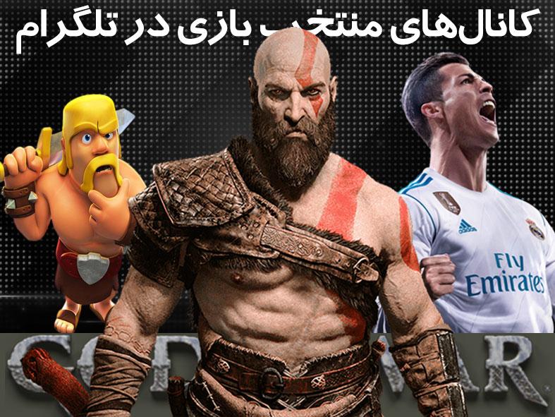 معرفی کانالهای منتخب بازی در تلگرام