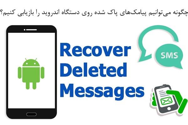 چگونه با Dr.Fone Recover پیامکهای پاک شده بر روی دستگاههای اندروید را بازیابی کنیم